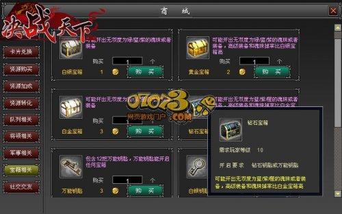 决战天下游戏截图8