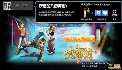 《热舞街》游戏截图5