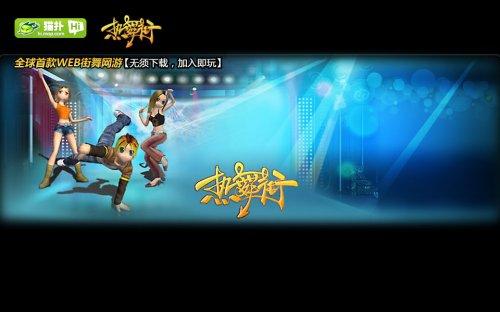 《热舞街》游戏截图6