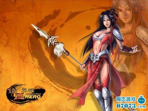 铁血英雄游戏截图9