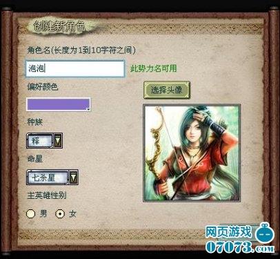 神魔界游戏截图10