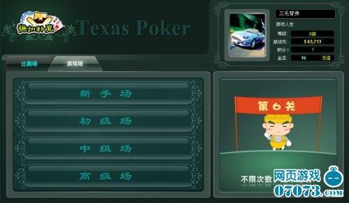 德州扑克游戏截图10