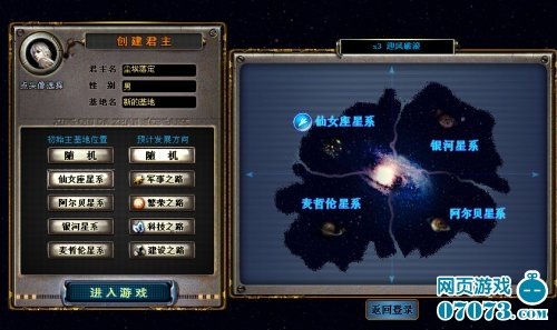 星球大战游戏截图1