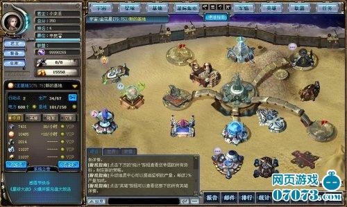 星球大战游戏截图3