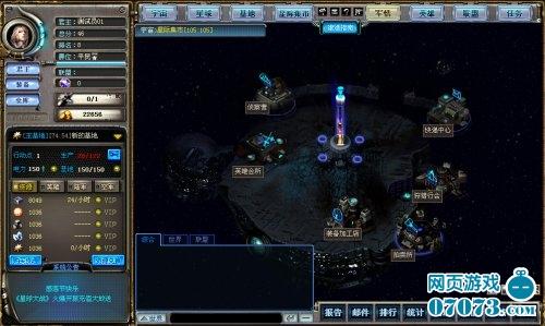 星球大战游戏截图4