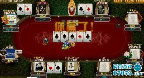 德州扑克游戏截图12