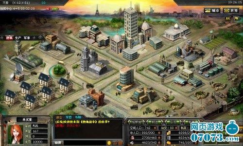 绝地战争游戏截图4