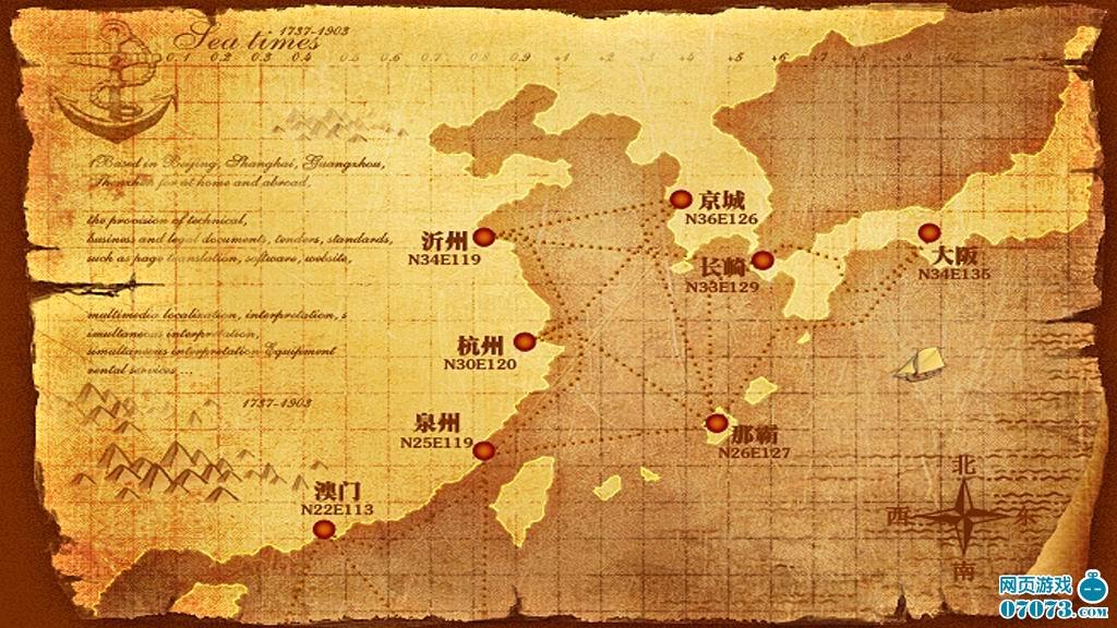 航海大亨全世界所有航海图位置公布