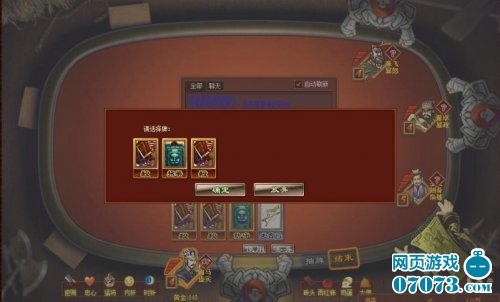 卡牌杀游戏截图2