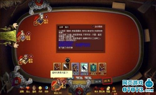 卡牌杀游戏截图3