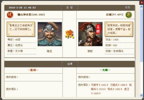 大秦帝国战争