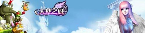 天使之城游戏截图3