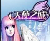 天使之城游戏截图4