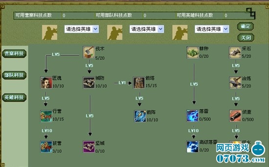 三国志英杰传最新游戏截图3