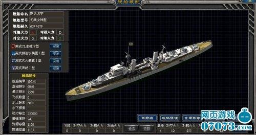 海狼舰船装配7