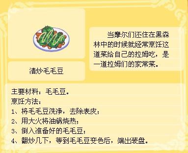 摩尔攻略庄园之清炒毛毛豆_摩尔菜谱方法_07用牛肝做午餐肉庄园图片