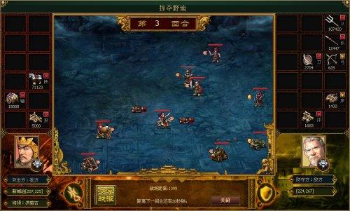 天骄帝国 游戏截图1
