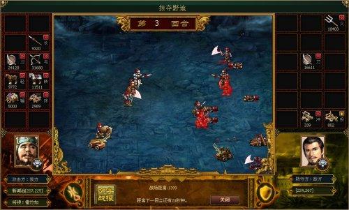 天骄帝国 游戏截图2