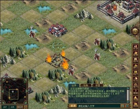 天骄帝国 游戏截图3