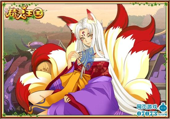 美女妖狐诱惑助阵 精灵王国 首次封测