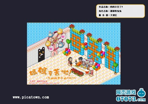 皮卡堂游戏截图2