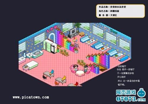 皮卡堂游戏截图6