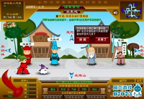 小伟江湖游戏截图9