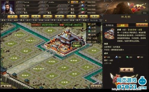 盛唐大业游戏截图2