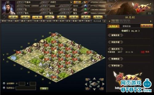 盛唐大业游戏截图3