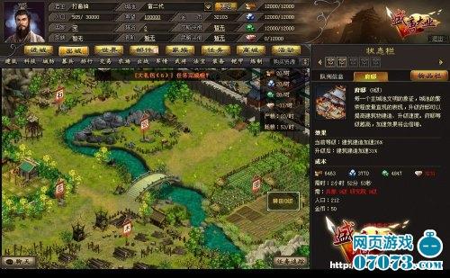 盛唐大业游戏截图4