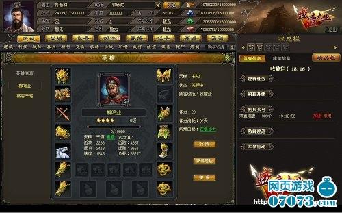 盛唐大业游戏截图5