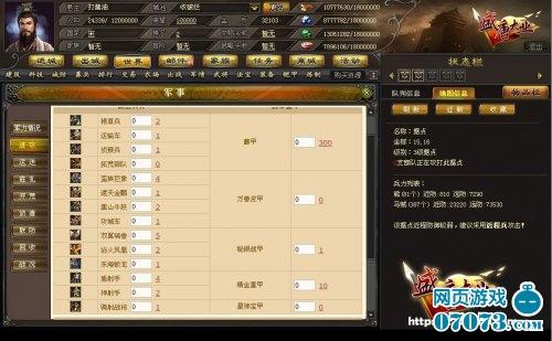 盛唐大业游戏截图6