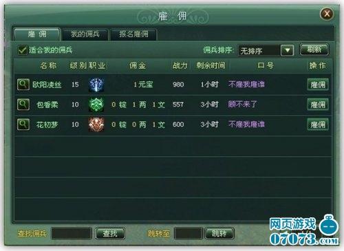 江湖令游戏截图3