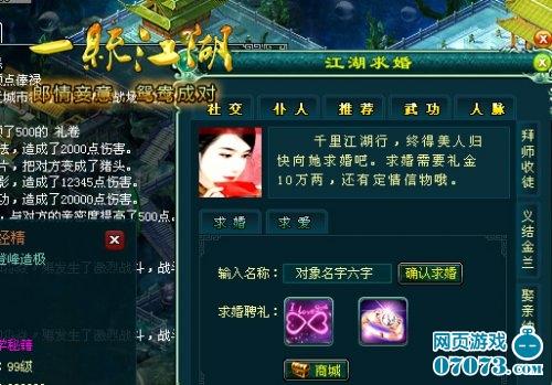 一统江湖游戏截图5