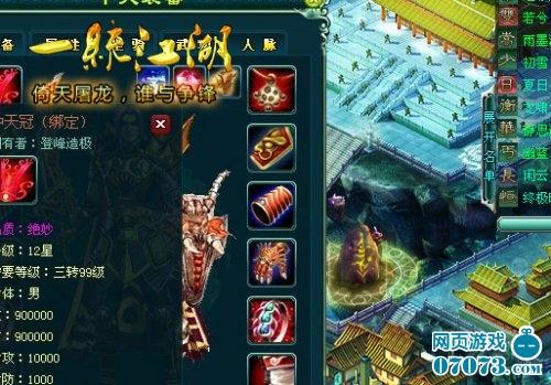 一统江湖游戏截图6
