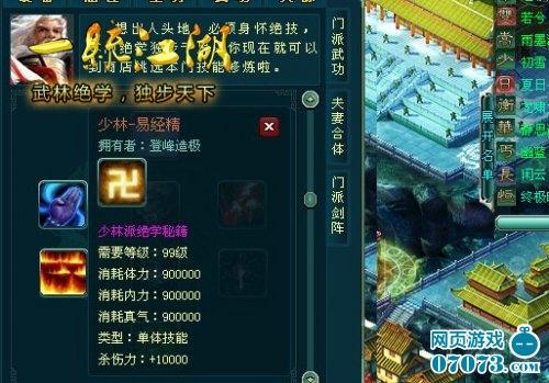 一统江湖游戏截图7