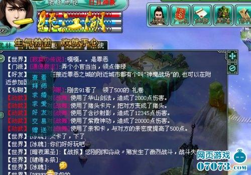 一统江湖游戏截图8