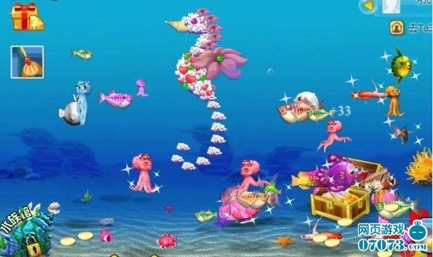 qq梦幻海底海马装饰图