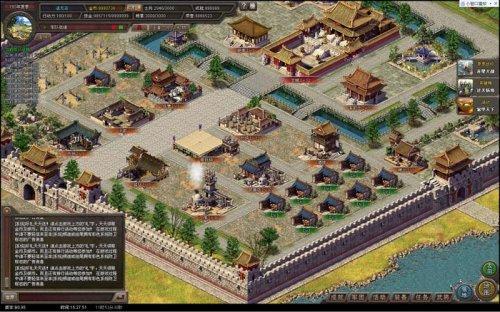 烽火三国游戏截图01