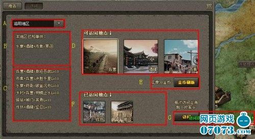 征战四方游戏截图8
