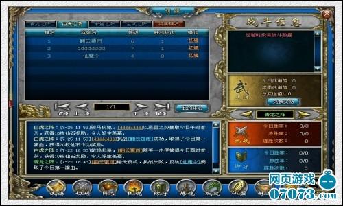 卡牌对战网页游戏 仙魔令 删档内测