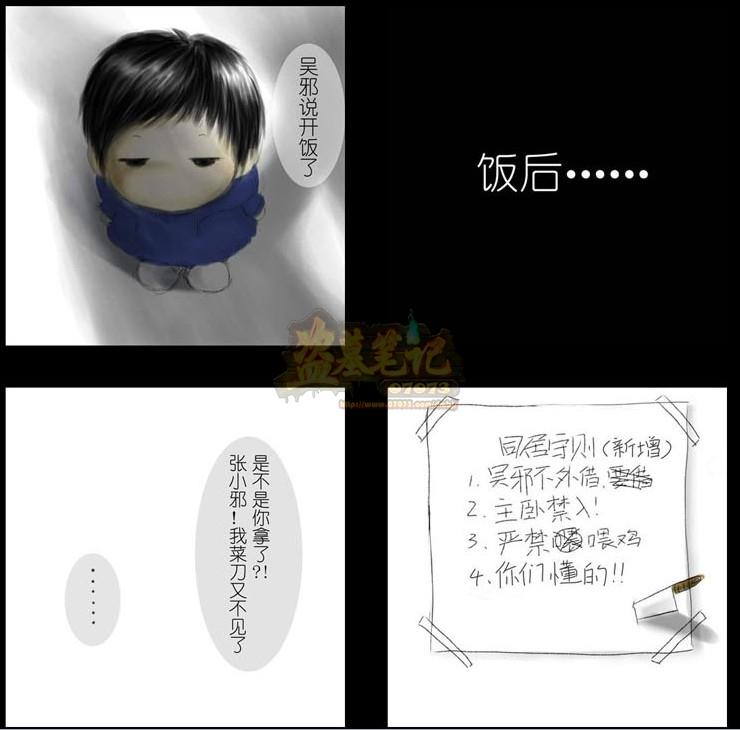 张小邪/盗墓笔记瓶邪JQ漫画 张小邪日记第四卷