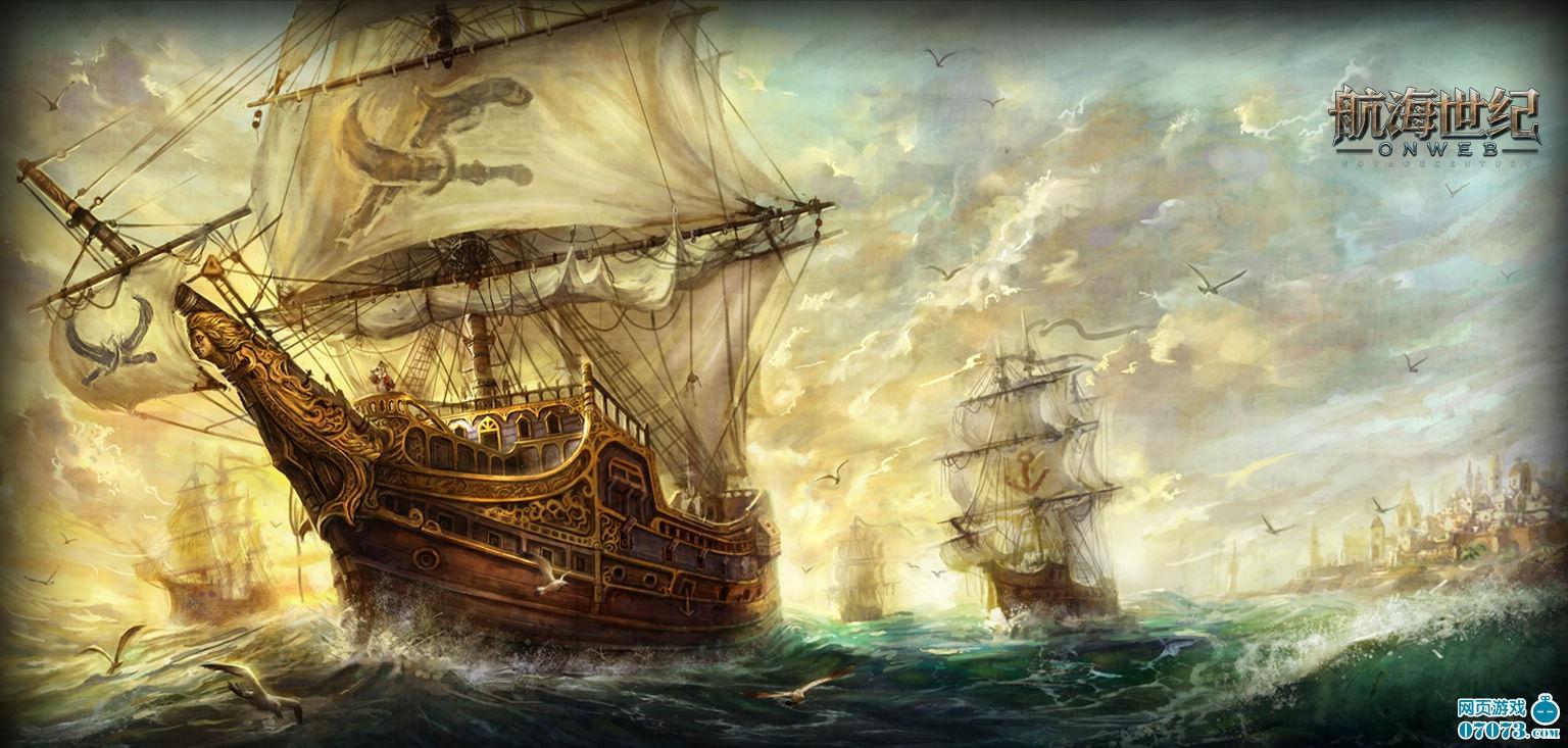 航海世纪_《航海世纪onweb》交互玩法揭秘_国内新游_07073新游频道