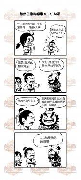 《三国三国》谁与争锋热血动漫之勾引着漫画笑哭图片