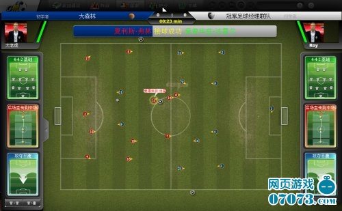 冠军足球经理游戏截图2
