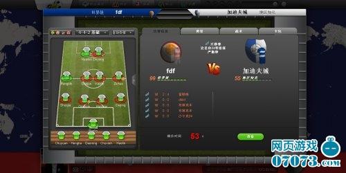 冠军足球经理游戏截图3