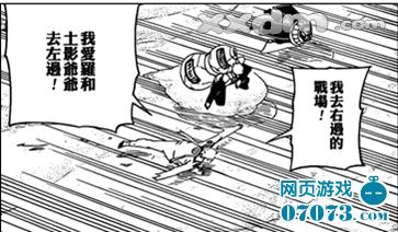 火影忍者554漫画分析之惑星螺旋丸图片