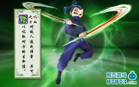 忍者村能力系列--吸血之刃