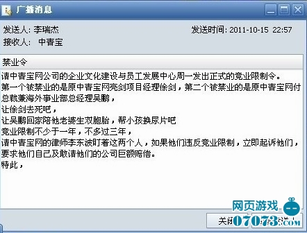 传原中青宝吴鹏将加盟知名页游公司任CEO