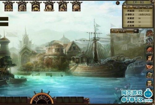 大航海游戏截图6